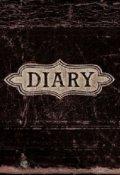 """Обложка книги """"Мой дневник"""""""