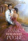 """Обложка книги """"Замок пепельной розы. Книга 2"""""""