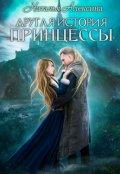 """Обложка книги """"Другая история принцессы"""""""
