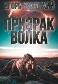 "Обложка книги ""Призрак волка"""