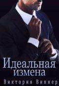 """Обложка книги """"Идеальная измена"""""""