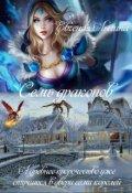 """Обложка книги """"Семь драконов"""""""