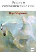 """Обложка книги """"Вещие и символические сны"""""""