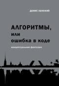 """Обложка книги """"Алгоритмы, или ошибка в коде"""""""