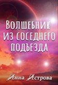 "Обложка книги ""Волшебник из соседнего подъезда"""