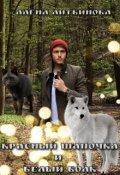 """Обложка книги """"Красный шапочка и белый волк"""""""
