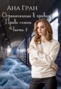 """Обложка книги """"Ограниченные в правах: Право голоса Часть 2"""""""