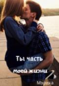 """Обложка книги """"Ты-часть моей жизни."""""""