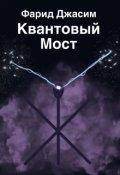 """Обложка книги """"Квантовый мост"""""""