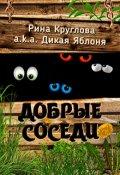 """Обложка книги """"Добрые Соседи"""""""