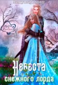 "Обложка книги ""Невеста снежного лорда"""