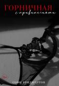 """Обложка книги """"Горничная с привилегиями"""""""