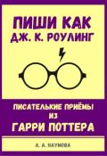 """Обложка книги """"Пиши как Роулинг (писательские приёмы из """"Гарри Поттера"""")"""""""