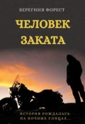 "Обложка книги ""Человек заката"""