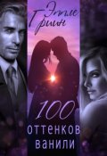 "Обложка книги ""100 оттенков ванили"""