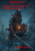 """Обложка книги """"Охотник на монстров. Всё только начинается. """""""