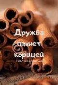 "Обложка книги ""Дружба пахнет корицей"""