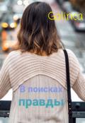 """Обложка книги """"В поисках правды"""""""