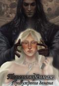 """Обложка книги """"Перерожденная 2: пробуждение демона"""""""