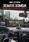 """Обложка книги """"Земля зомби. Воронеж-тесный город"""""""