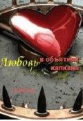 """Обложка книги """"Любовь в объятиях капкана"""""""