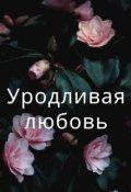 """Обложка книги """"Уродливая любовь"""""""
