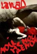 """Обложка книги """"Мой (не Мой) Демон"""""""