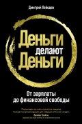"""Обложка книги """"Деньги делают деньги: От зарплаты до финансовой свободы"""""""