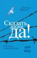 """Обложка книги """"Сказать жизни «да!»: психолог в концлагере"""""""