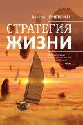 """Обложка книги """"Стратегия жизни"""""""