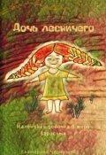 """Обложка книги """"Дочь лесничего"""""""