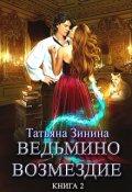 """Обложка книги """"Ведьмино возмездие. Путь к мечте (книга 2)"""""""