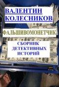 """Обложка книги """"Фальшивомонетчик сборник детективных историй"""""""