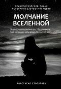 """Обложка книги """"Молчание Вселенной"""""""