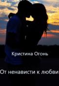 "Обложка книги ""От ненависти к любви"""