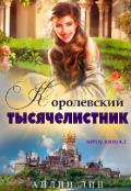 """Обложка книги """"Королевский тысячелистник"""""""