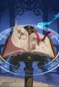 """Обложка книги """"""""Выбери правильный путь . Светлая или тёмная сторона"""" 3 Том"""""""