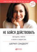 """Обложка книги """"Не бойся действовать: Женщина, работа и воля к лидерству"""""""