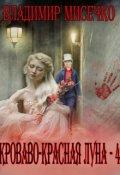 """Обложка книги """"Кроваво-красная луна - 4."""""""