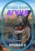 """Обложка книги """"Провал-4. Агуня"""""""