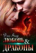 """Обложка книги """"Любовь и драконы"""""""