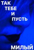 """Обложка книги """"Так тебе и пусть милый"""""""