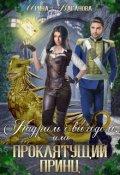 """Обложка книги """"Кадриль с выходом, или Проклятущий принц"""""""
