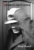 """Обложка книги """"Человек в серой шляпе"""""""