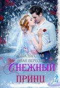 """Обложка книги """"Снежный Принц"""""""