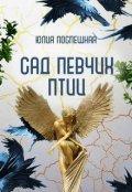"Обложка книги ""Сад певчих птиц"""