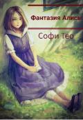 "Обложка книги ""Фантазия Алисы"""