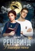 """Обложка книги """"Тайны Реннвинда: Поцелуй ночи"""""""