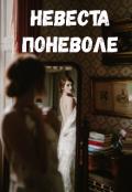 "Обложка книги ""Невеста поневоле"""