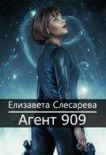 """Обложка книги """"Агент 909"""""""